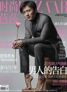Harpers Bazaar China cover Fe14