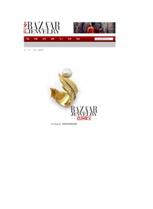 Harpers Bazaar China Jan15 press