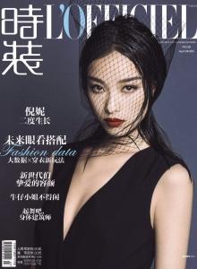 LOFFICIEL_CHINA_APRIL_COVER